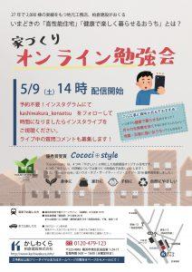 【5月9日(土) 初インスタライブを開催します!】