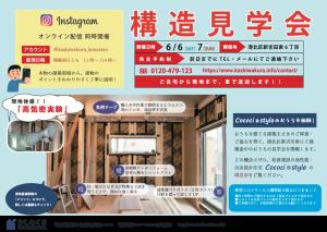 【6月6日(土)・7日(日)@港北区新吉田東 構造見学会 オンライン同時開催!】