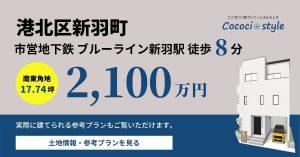 【港北区新羽町 17.74坪・南東角地 2,100万円】