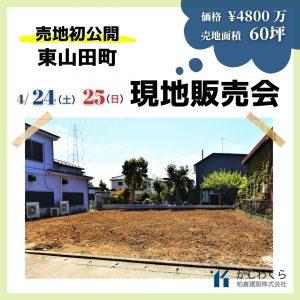 【東山田町 土地販売会を開催!】