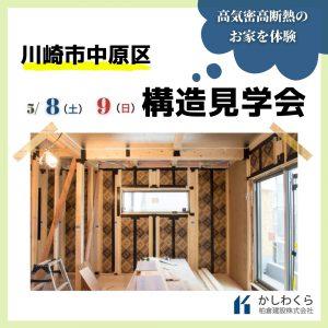 5/8(土)9(日)高気密・高断熱の おうちを体験! Cococi+styleの構造見学会