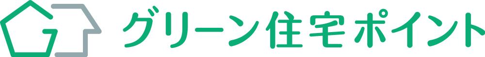 【グリーン住宅ポイント制度 はじまってます!】