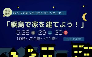 【イベント終了】おうちでゆっくりオンラインセミナー「綱島で家を建てよう♪」