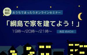 <イベント終了>おうちでゆっくりオンラインセミナー<br/>「綱島で家を建てよう♪」