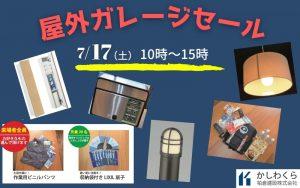 <イベント終了>【7月17日(土) 屋外ガレージセールを開催します!】