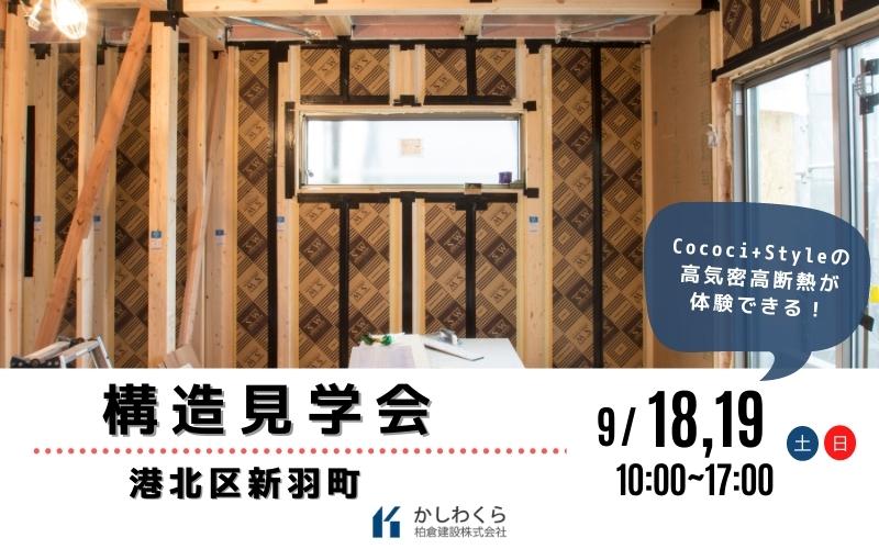 【9/18(土)・19(日) 構造見学会を開催します!】
